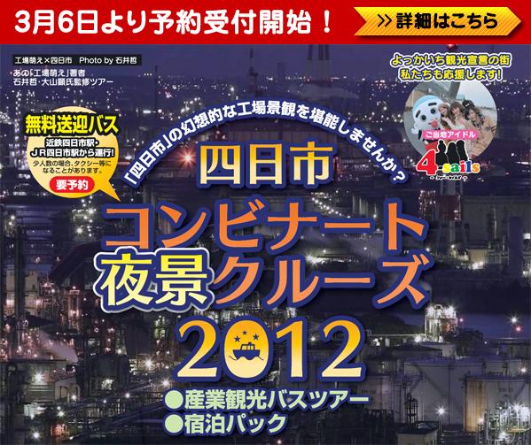 2012_cruise.jpg